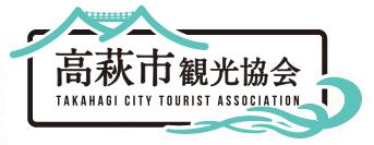 高萩市観光協会